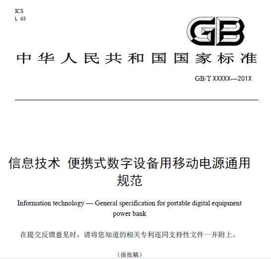 移动电源国家标准GB/T 35590:2017将于前年7月正式发布