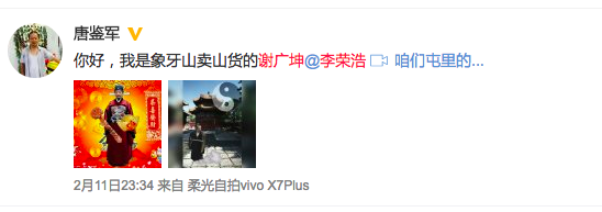 李荣浩沉迷《乡村爱情》,称谢广坤太烦,被本尊回应后惊慌失措