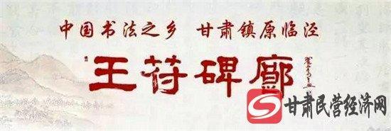 镇原临泾: 文化繁荣 名人辈出图片