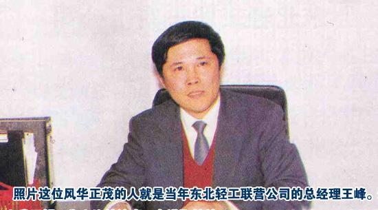 九十年代初沈阳老照片(11)——东北轻工股份有限公司