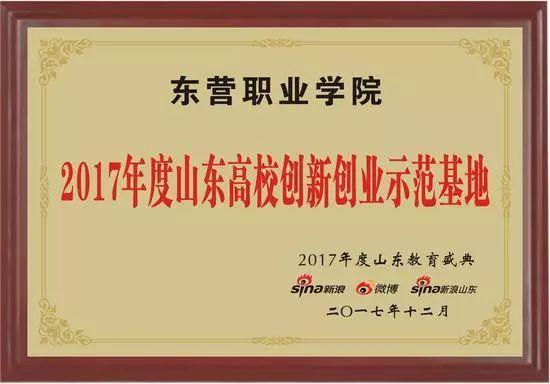 东营职业学院获评2017年度山东高校创新创业示范基地
