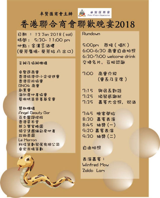 卓賢匯商會主辦2018香港聯合商會晚宴