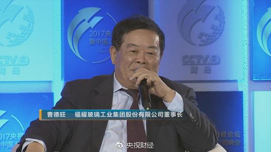 古有1亿不多王健林…今有傲娇曹德旺:当全球老大不过如此