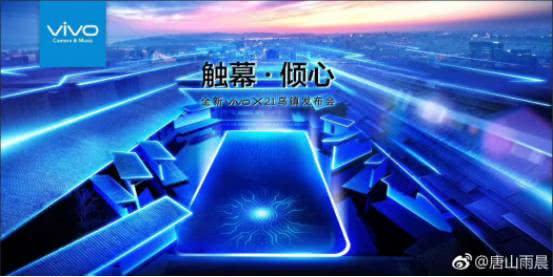vivo x21预热海报首次揭秘,屏幕指纹大势已来