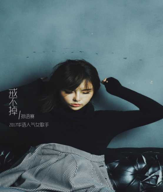 """孙语赛、潘玮柏歌曲分列""""全球华语流行音乐金曲榜""""冠军"""