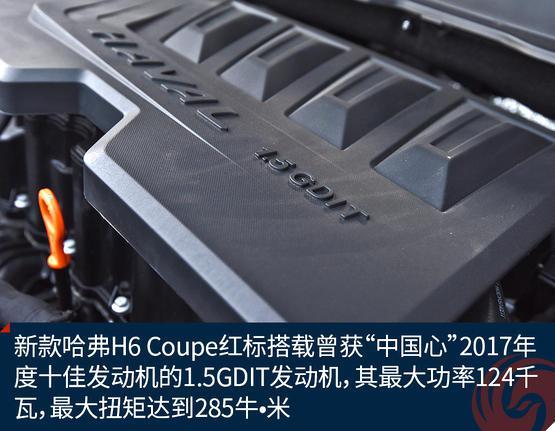 试驾新款哈弗H6 Coupe红标 魅力非凡