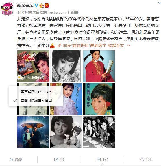 郑佩佩同学,17岁成影后,因男友意外去世淡出影坛