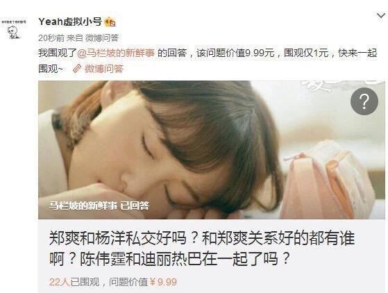 郑爽围观网友问题:郑爽和杨洋暗里联系怎么样?随后秒删!到...