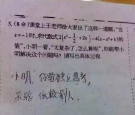 小学生考试爆笑答案,不看不知道,一看真是笑死了!