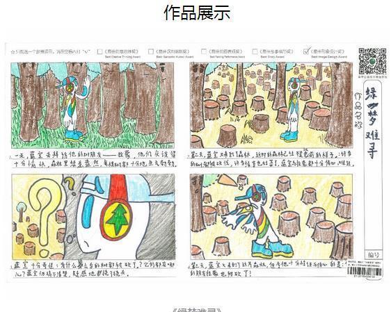 第四届漫画环保四联漫画v漫画最佳国际设计奖的被形象屏蔽的图片