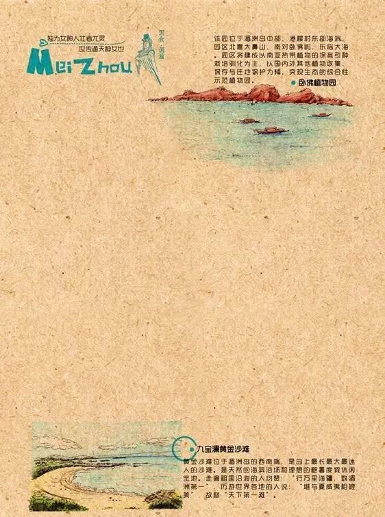 湄洲岛旅游景点手绘图,太美了!
