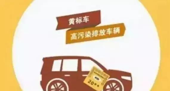 黄标车车主 蜀黍喊你抓紧办理报废手续 车主名单公示(二)