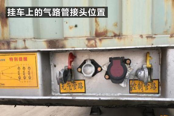 严重时可能导致车辆自燃 一个挂车握手<em>接头</em>,存在的问题和乱象