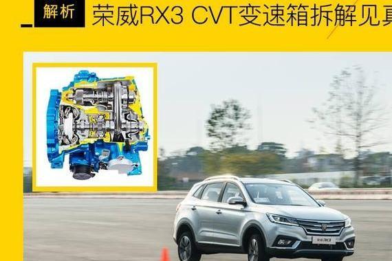十万级CVT大神 荣威RX3 CVT变速箱拆解见真章