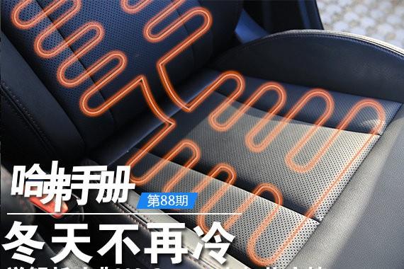 [哈弗手册]第88期:冬天不再冷 详解新哈弗H6 Coupe电<em>加热座椅</em>