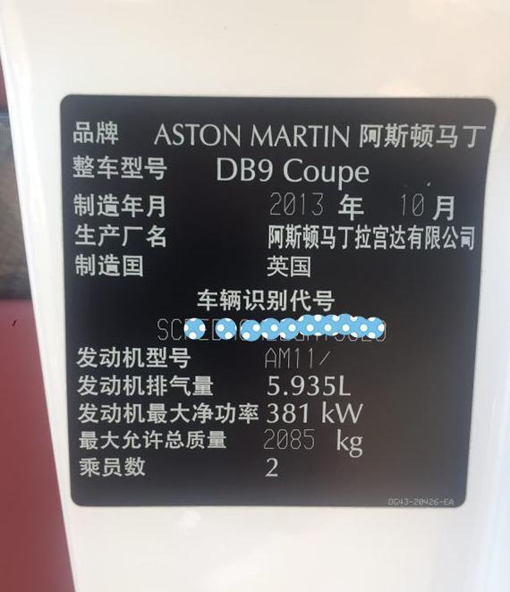 阿斯顿·马丁DB9刷艾森ECU程序升级动力:更适合市区驾驶需求!