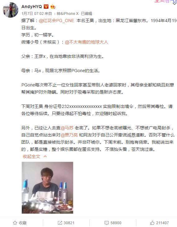 吴亦凡的那首《三年二班》感动了观众 却没有感动pgone