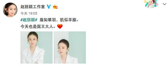 赵丽颖工作室发布最新美照, 却意外曝光了为粉丝定制的专属珠宝!