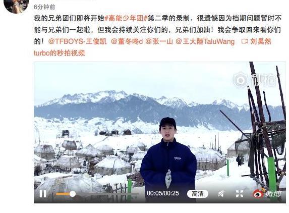 高能少年团第二季开始录制嘉宾名单 刘昊然因为档期宣布退出