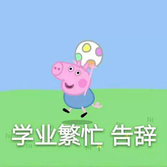 再玩小猪佩奇的梗,他们都要哭了!