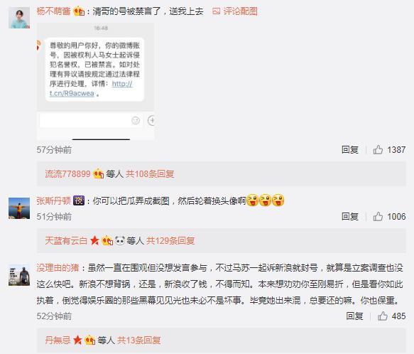 面对马苏的指控,黄毅清没怂!微博被禁言,已转战小号