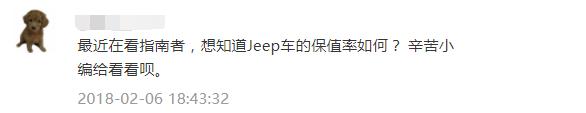 有求必应:SUV界的潮男 Jeep指南者保值率大曝光!