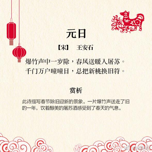 有关春节的古诗8首[心]