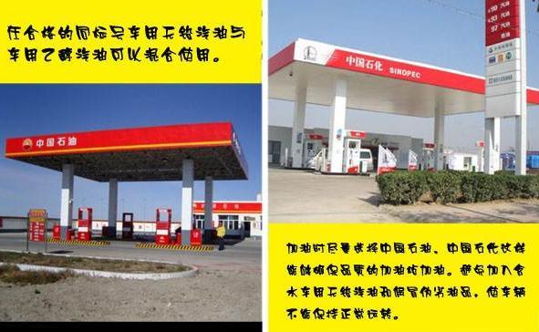 所以,大家以后加油一定要看清楚标志,你有没有遇到过山寨版的加油站呢?