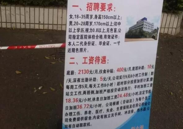深圳工厂基本工资每月2030元, 真的可以去工厂打工吗