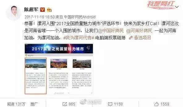 漯河好网民故事#陈超军——传播网络正能量,争当中国图片