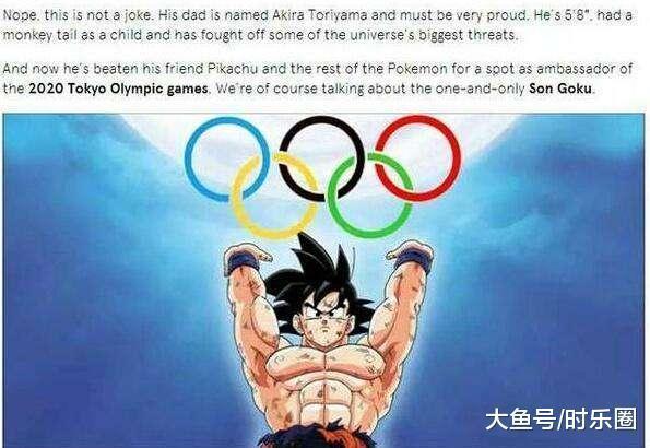 孙悟空成为东京奥运会吉祥物, 六小龄童坐不住了再次发声: 抢回来图片