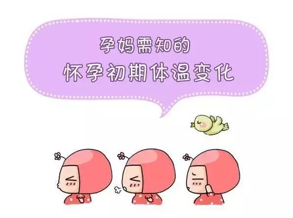 体温 妊娠初期 日中