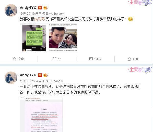 黄毅清连发12条微博,最后一条终于爆马苏