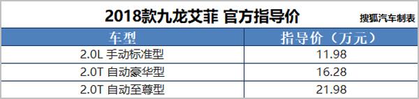 新款九龙艾菲正式上市 售11.98-21.98万元