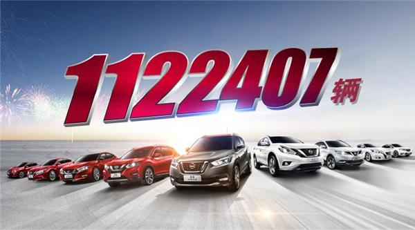 东风日产三大步打造百万量级整车企业