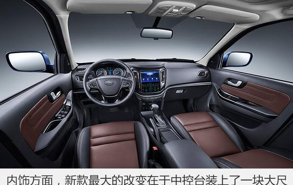 2017款海马S7!配置升级,外观大改!报价9.88万起!