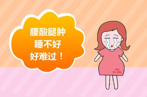 怀孕六个月,孕妇肚子越大睡眠越糟糕,孕中期会舒服都是假的