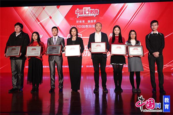 2017年度中国好教育盛典获奖完全榜单发布