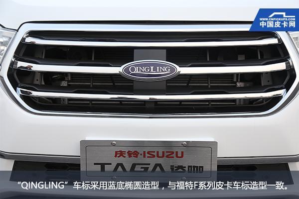 契合国人需求 注重安全实用 试驾庆铃TAGA达咖四驱超豪华版