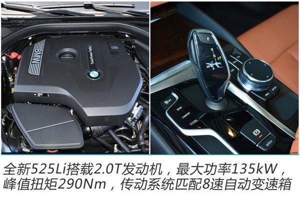 宝马全新5系增加入门版,新525Li预估2月上市