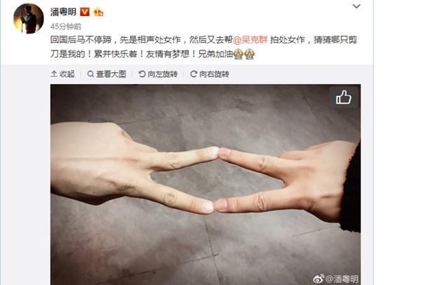 今天潘粤明在微博晒出自己与别人的剪刀手,俏皮的留言:猜猜哪只剪刀是