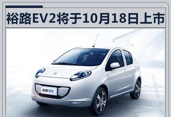 裕路电动车EV2本月18日上市 续航超180km
