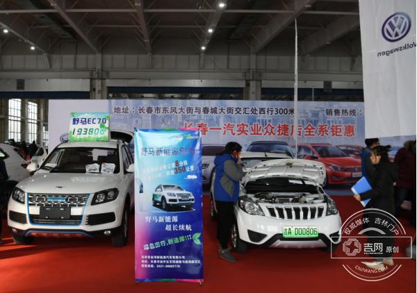 2017中国(长春)新能源汽车博览会闭幕 两天成交427辆