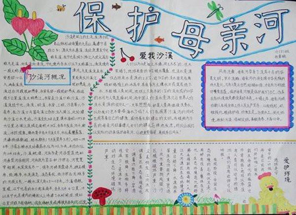 保护母亲河日手抄报图片!|黄河|道德|保护母亲河_新浪