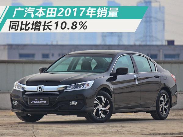超额完成目标! 广汽本田2017年销量大增10.8%
