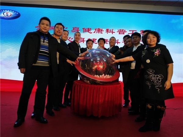全民心身健康科普工程、企业家心身健康科普工程在京全面启动