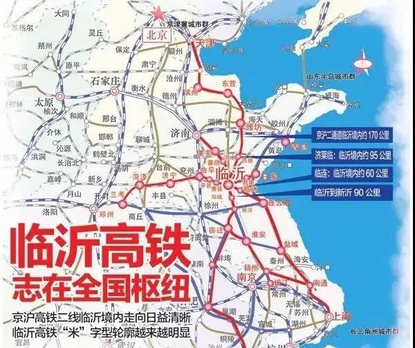 河南省铁路交通_临沂将成铁路交通枢纽!京沪高铁二线在沂水县设沂蒙站
