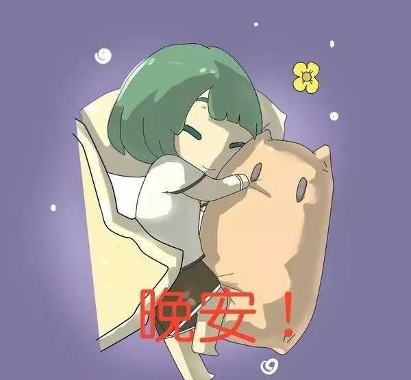 可爱表情和你说晚安,又萌又有趣鬼天气图片表情包什么哟!亲~晚安图片