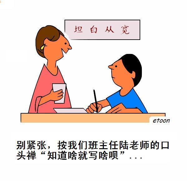 etoon漫画坦白从宽