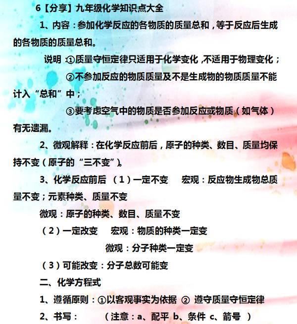 初中生注意:人教版初三四新知识点全面总结!(完整版)初中部化学武汉市图片